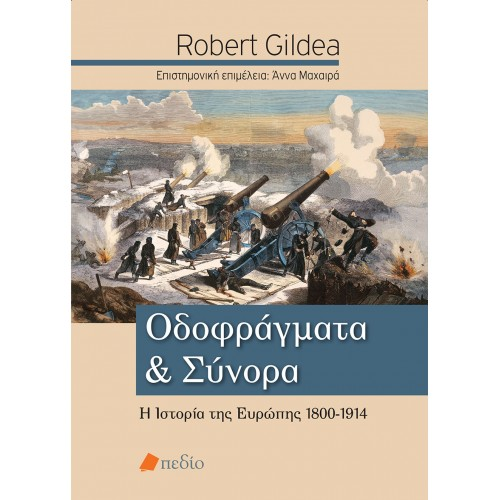Οδοφράγματα και σύνορα, Η ιστορία της Ευρώπης 1800-1914, Gildea, Robert, Πεδίο, 2020