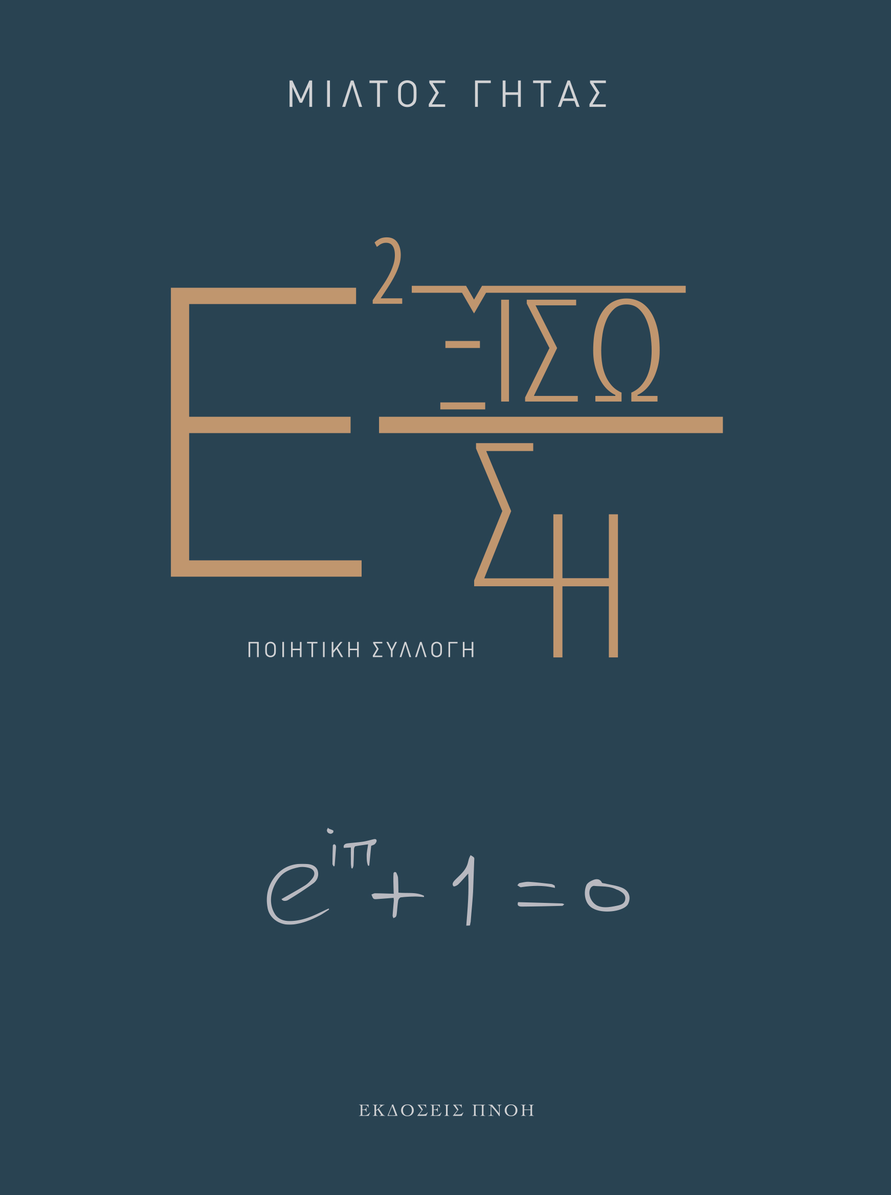 Εξίσωση, , Γήτας, Μίλτος, Εκδόσεις Πνοή, 2020