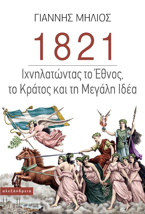 1821 Ιχνηλατώντας το Έθνος, το Κράτος και τη «Μεγάλη Ιδέα»