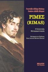Ρίμες (Rimas), Ο ισπανικός μεταρομαντισμός, Bécquer, Gustavo Adolfo, Εκάτη, 2020