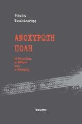 Ανοχύρωτη πόλη, Η Κυψέλη, η Αθήνα και ο κόσμος, Τσαλαπάτης, Θωμάς, Εκάτη, 2020