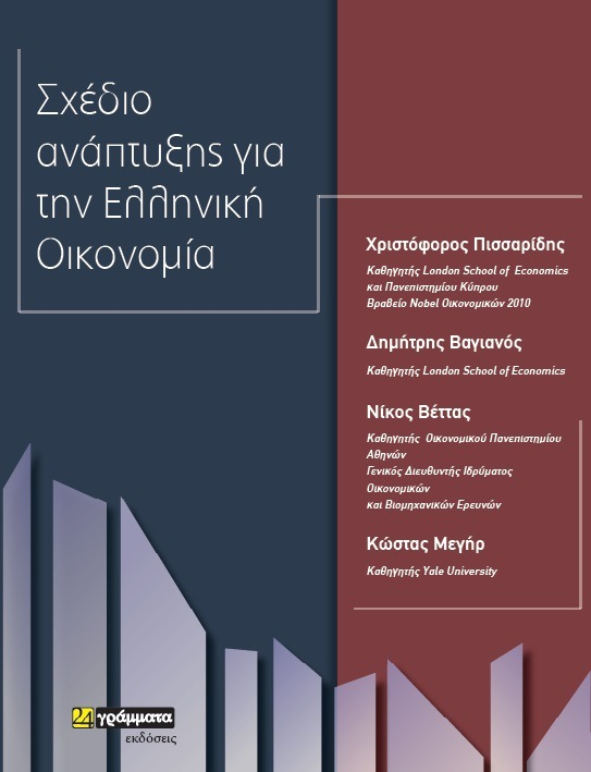 Σχέδιο ανάπτυξης για την ελληνική οικονομία
