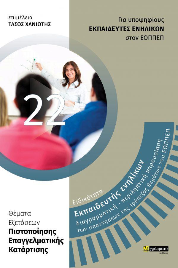 Ειδικότητα εκπαιδευτής ενηλίκων: διαγραμματική – περιληπτική παρουσίαση των απαντήσεων της τράπεζας θεμάτων του ΕΟΠΠΕΠ