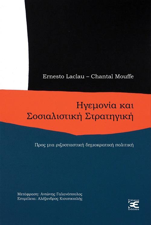 Ηγεμονία και σοσιαλιστική στρατηγική, Προς μια ριζοσπαστική δημοκρατική πολιτική , Laclau, Ernesto, Επέκεινα, 2021