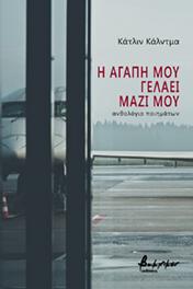 Η αγάπη μου γελάει μαζί μου, ανθολογία ποιημάτων, Kaldmaa, Katlin, Εκδόσεις Βακχικόν, 2020