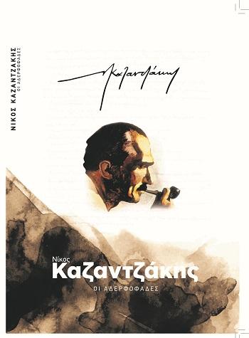 Οι αδερφοφάδες, , Καζαντζάκης, Νίκος, 1883-1957, Ελευθερία του Τύπου Α.Ε., 2020