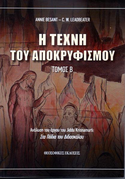 Η τέχνη του Αποκρυφισμού: Τόμος Β΄