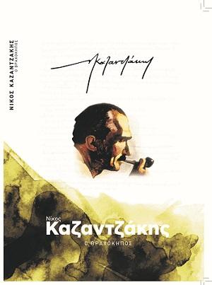 Ο βραχόκηπος, , Καζαντζάκης, Νίκος, 1883-1957, Ελευθερία του Τύπου Α.Ε., 2020