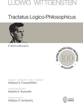 Tractatus Logico-Philosophicus, Β΄ έκδοση αναθεωρημένη. Επετειακή έκδοση, Wittgenstein, Ludwig, 1889-1951, Ίαμβος, 2021