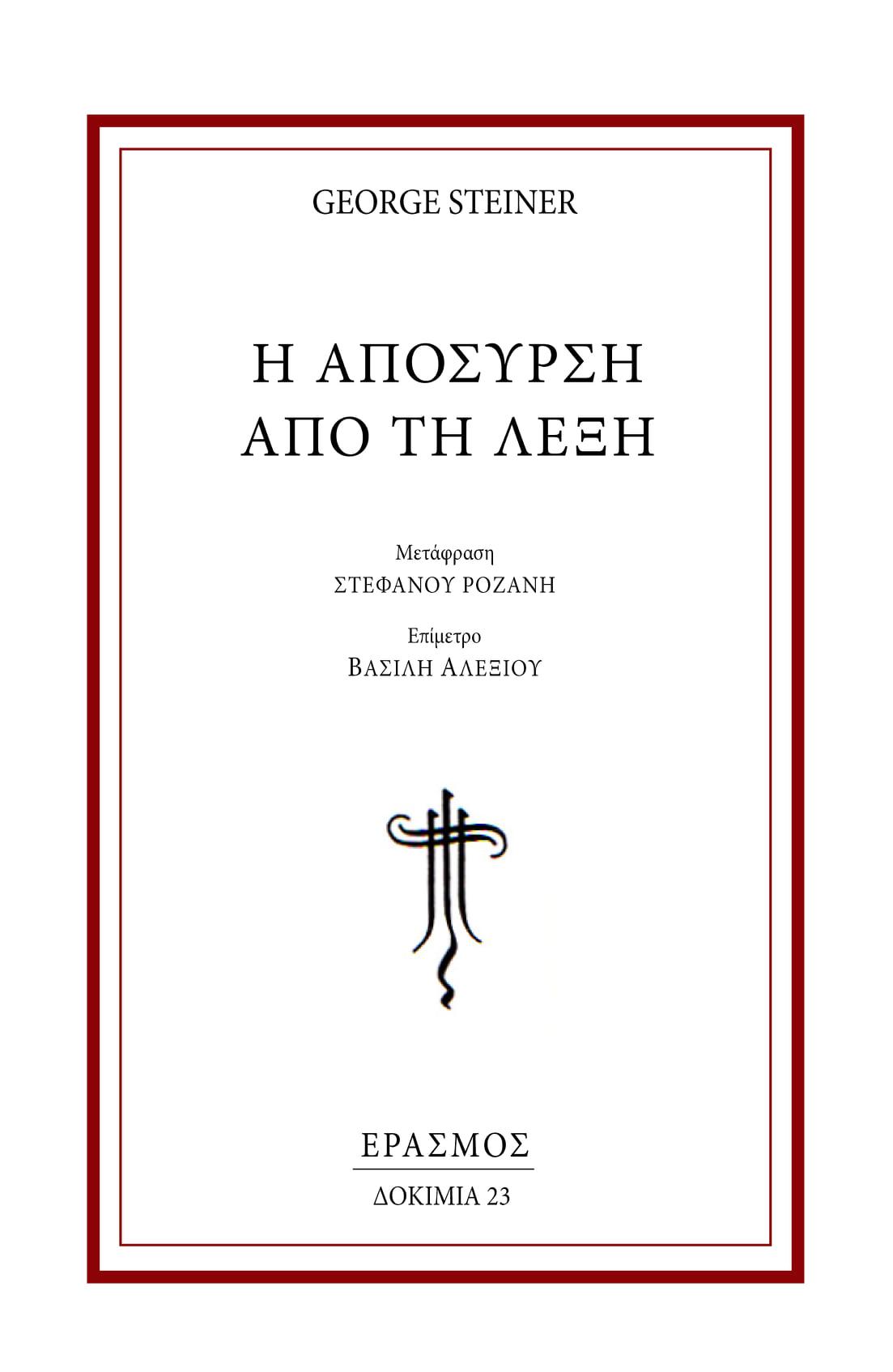 Η απόσυρση από τη λέξη, , Steiner, George, 1929-2020, Έρασμος, 2020
