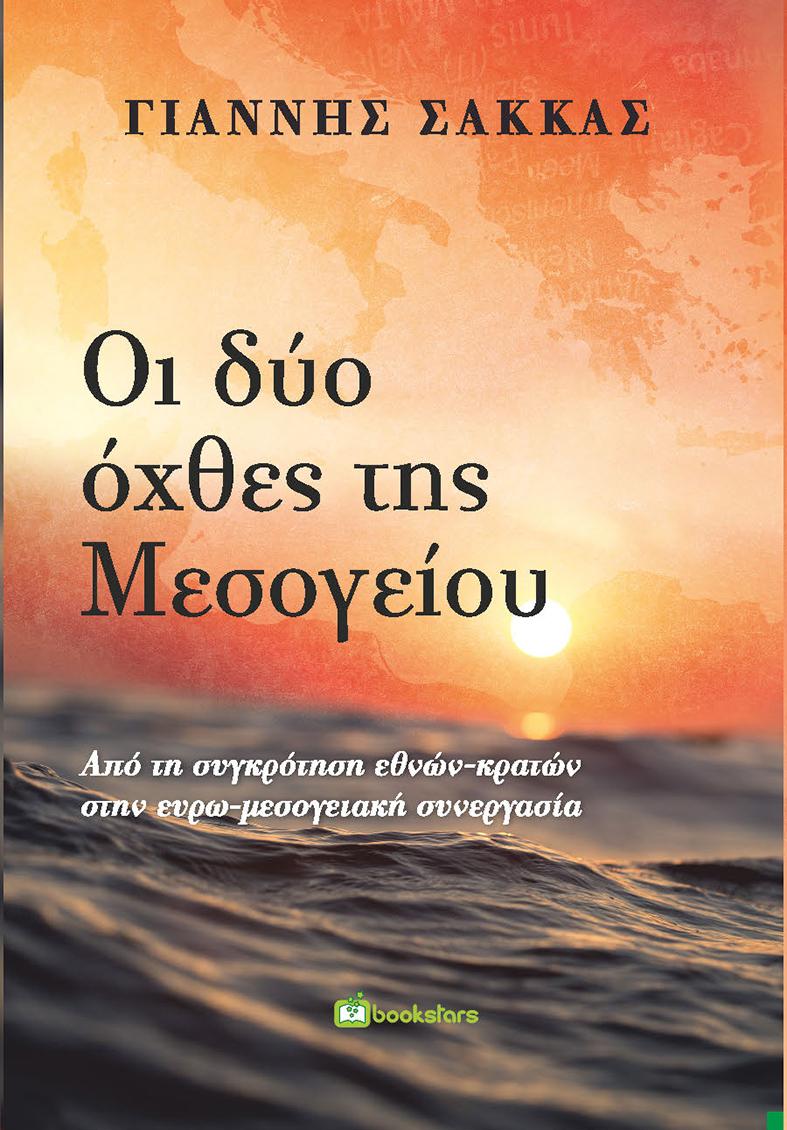 Οι δύο όχθες της Μεσογείου, Από τη συγκρότηση εθνών-κρατών στην ευρω-μεσογειακή συνεργασία, Σακκάς, Γιάννης Δ., Bookstars - Γιωγγαράς, 2020