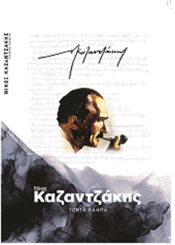 Τόντα Ράμπα, , Καζαντζάκης, Νίκος, 1883-1957, Ελευθερία του Τύπου Α.Ε., 2021