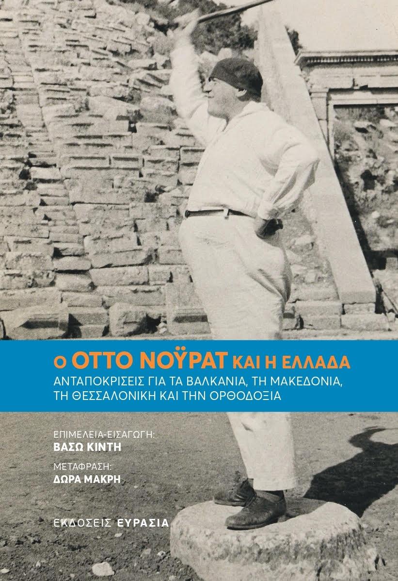 Ο Όττο Νόυρατ και η Ελλάδα, Ανταποκρισεις για τα Βαλκάνια, τη Μακεδονία, τη Θεσσαλονίκη και την Ορθοδοξία, Neurath, Otto, Ευρασία, 2020