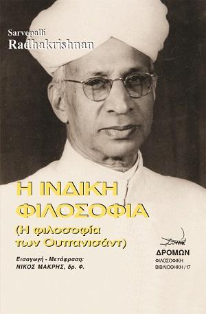 Η ινδική φιλοσοφία