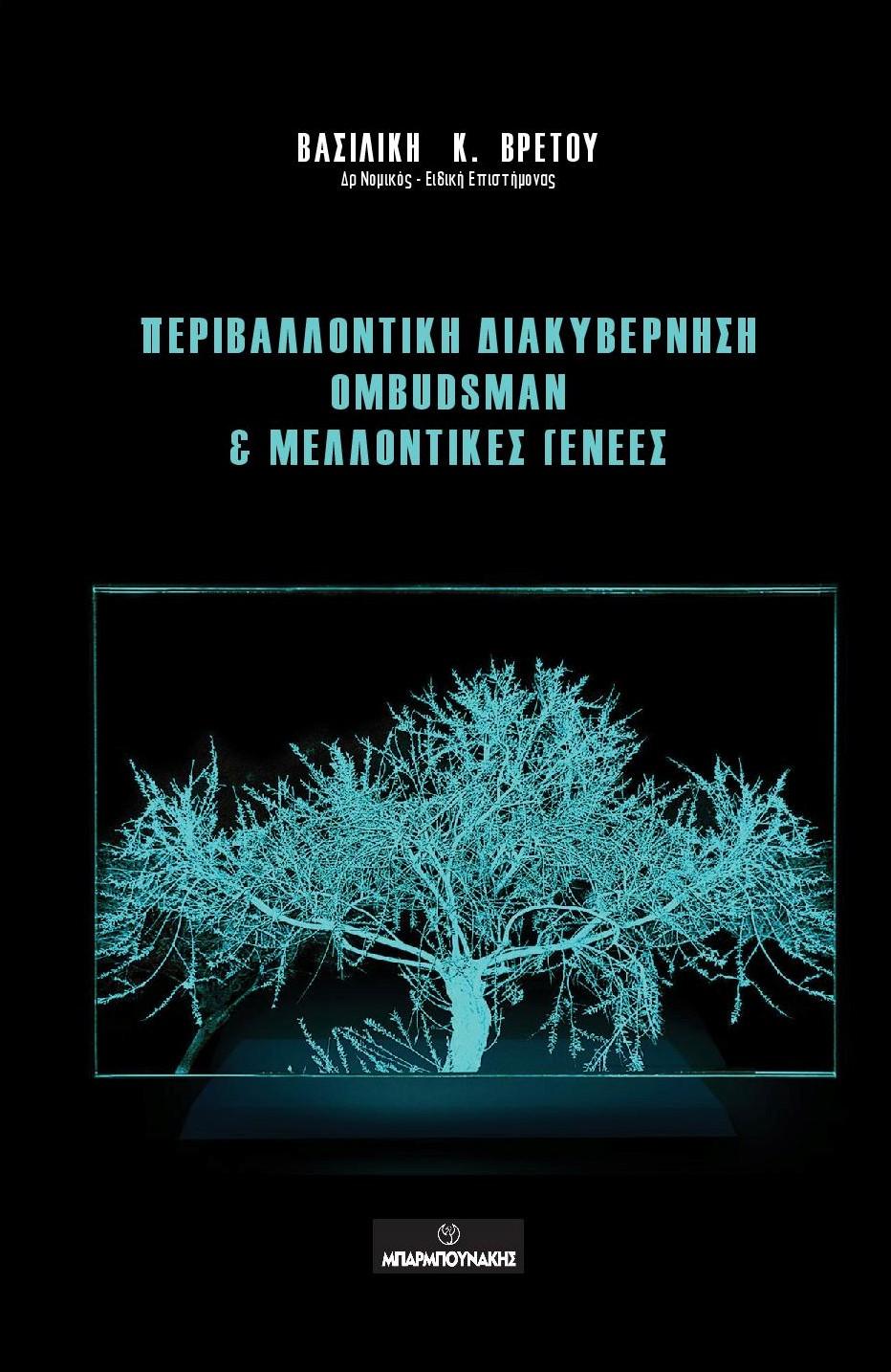 Περιβαλλοντική διακυβέρνηση Ombudsman & μελλοντικές γενεές, , Βρετού, Βασιλική Κ., Μπαρμπουνάκης Χ., 2020