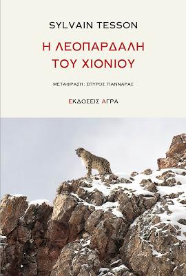 Η λεοπάρδαλη του χιονιού