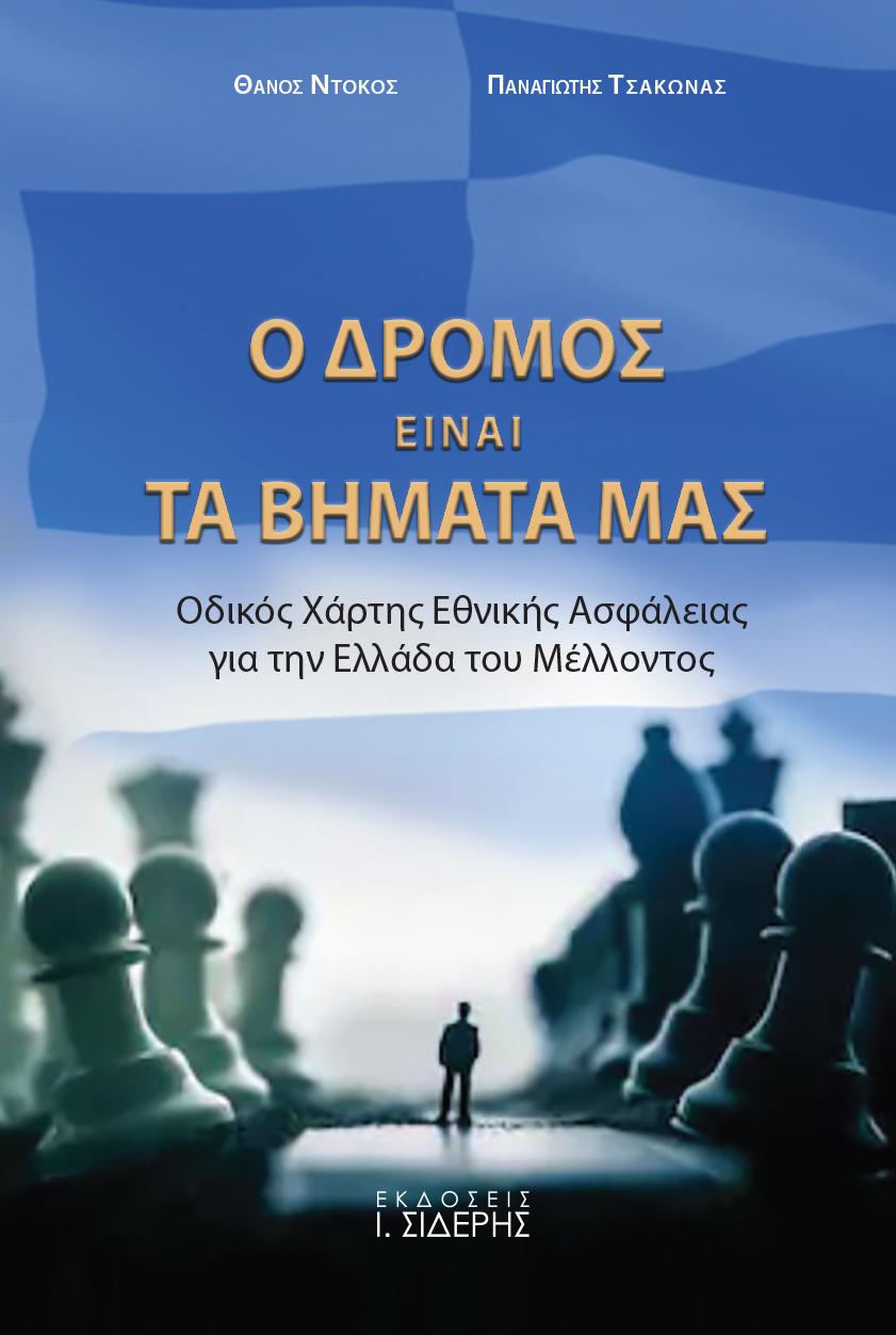 Ο δρόμος είναι τα βήματά μας, Οδικός χάρτης εθνικής ασφάλειας για την Ελλάδα του μέλλοντος, Ντόκος, Θάνος Π., Εκδόσεις Ι. Σιδέρης, 2020