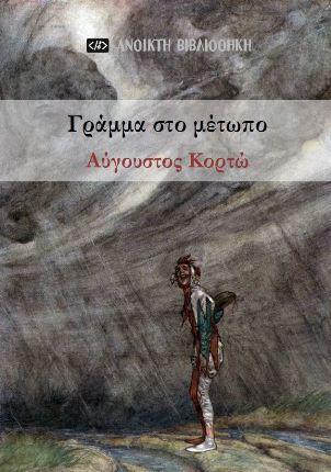 Γράμμα στο μέτωπο, , Κορτώ, Αύγουστος, OpenBook.gr, 2021