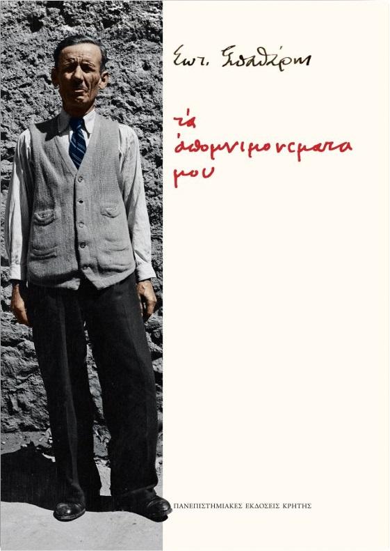 Τα απομνημονεύματά μου, Ανέκδοτα αυτοβιογραφικά κείμενα του λαϊκού καλλιτέχνη με εισαγωγή, επιμέλεια και επεξηγηματικά σχόλια του Γιάννη Κόκκωνα, Σπαθάρης, Σωτήρης, 1887-1974, Πανεπιστημιακές Εκδόσεις Κρήτης, 2020