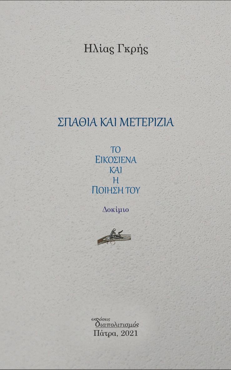 Σπαθιά και μετερίζια, Το Εικοσιένα και η ποίησή του, Γκρης, Ηλίας, Διαπολιτισμός, 2021