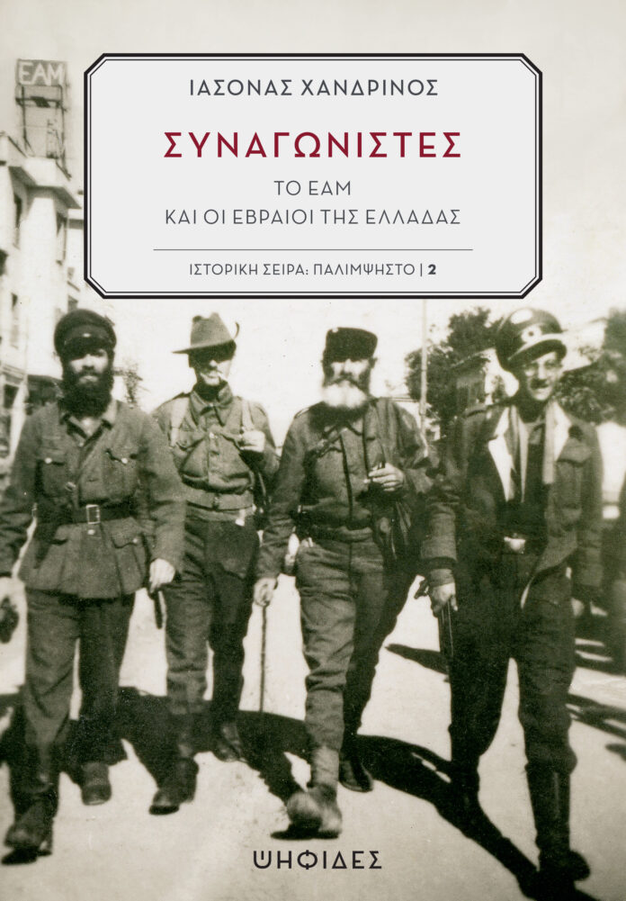 Συναγωνιστές, Το ΕΑΜ και οι εβραίοι της Ελλάδας, Χανδρινός, Ιάσονας Γ., Ψηφίδες, 2020