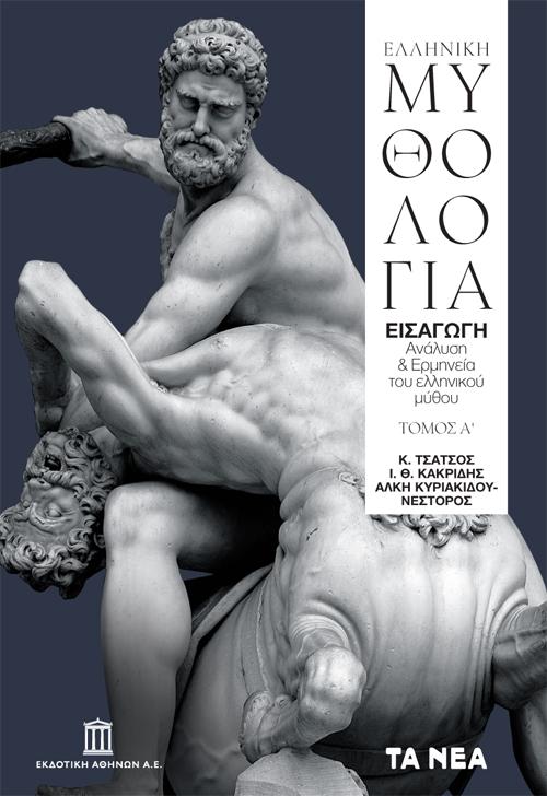 Ελληνική μυθολογία, Εισαγωγή, ανάλυση και ερμηνεία του ελληνικού μύθου. Τόμος Α΄, Τσάτσος, Κωνσταντίνος, 1899-1987, Τα Νέα / Alter - Ego ΜΜΕ Α.Ε., 2021