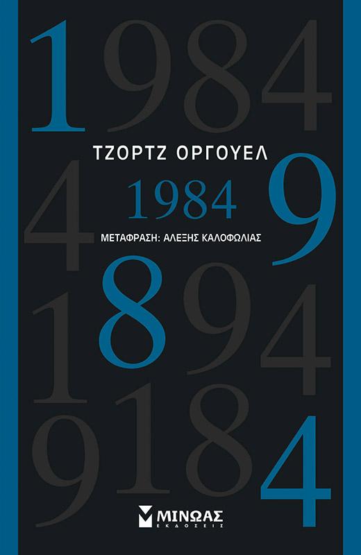 1984, , Orwell, George, 1903-1950, Μίνωας, 2021