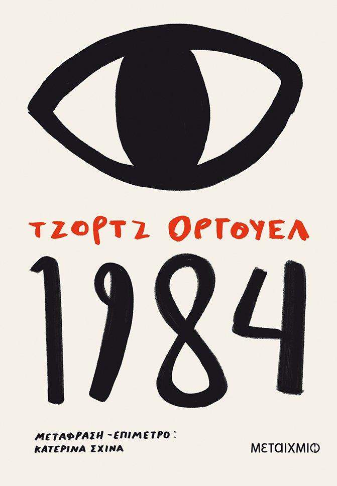1984, , Orwell, George, 1903-1950, Μεταίχμιο, 2021