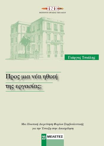 Προς μια νέα ηθική της εργασίας;, Μια ποιοτική διερεύνηση φορέων συμβουλευτικής για την ένταξη στην απασχόληση, Τσιώλης, Γιώργος, Καμπύλη, 2005