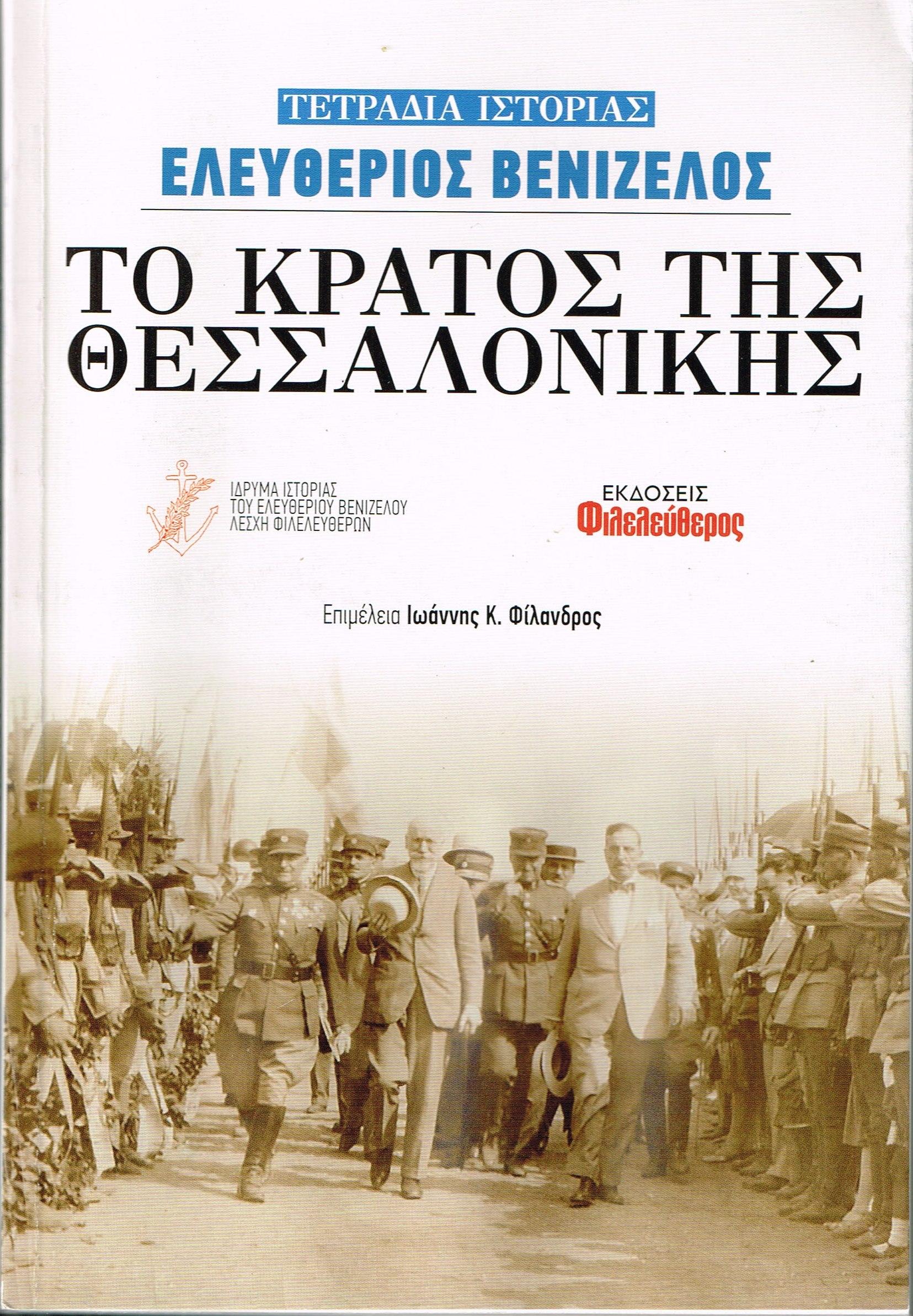 Tο κράτος της Θεσσαλονίκης, Tετράδια ιστορίας : Ελευθέριος Βενιζέλος, , Φιλελεύθερος Τύπος Α.Ε., 2020