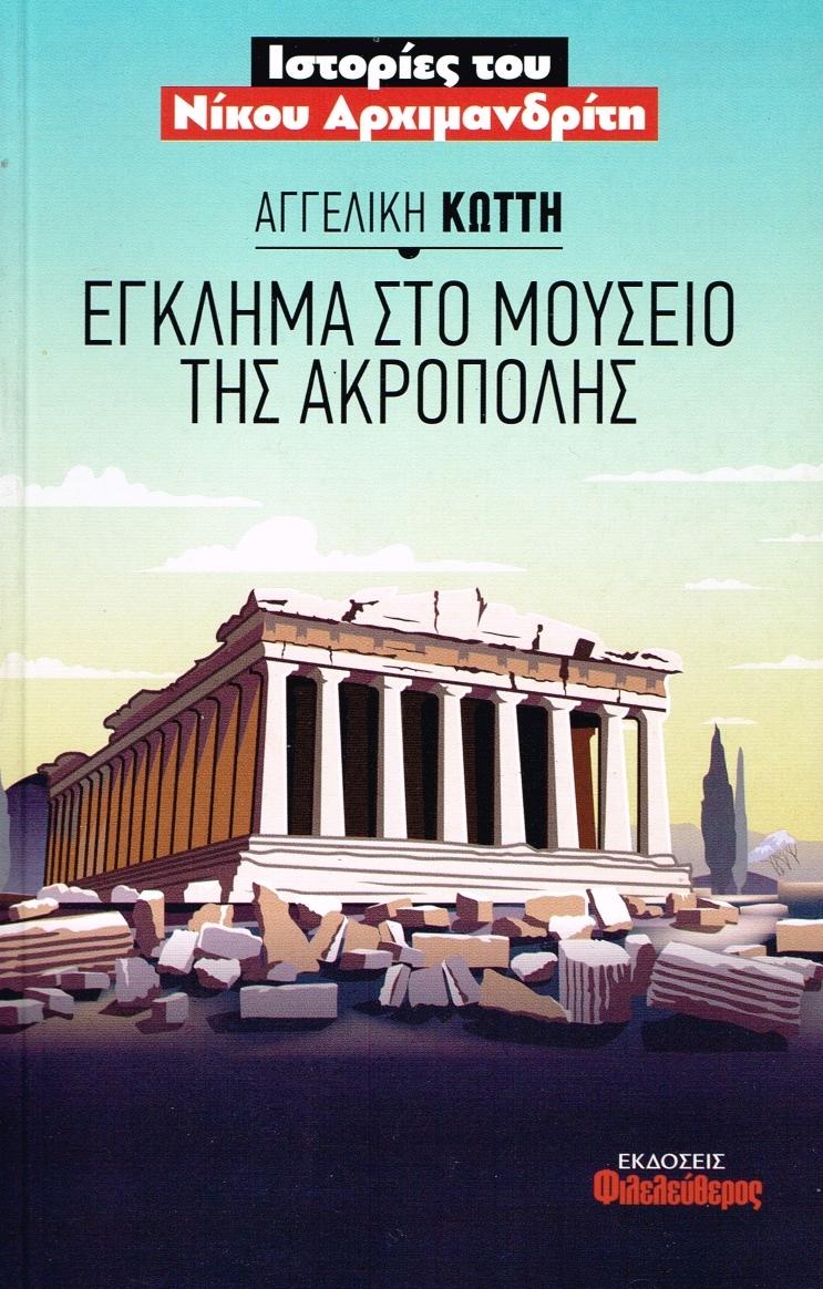 Έγκλημα στο μουσείο της Ακρόπολης, Ιστορίες του Νίκου Αρχιμανδρίτη, Κώττη, Αγγελική, Φιλελεύθερος Τύπος Α.Ε., 2020