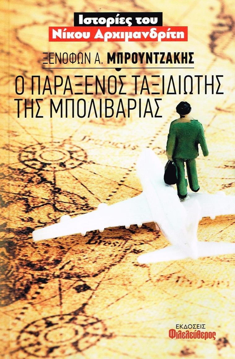 Ο παράξενος ταξιδιώτης της Μπολιβάριας, Ιστορίες του Νίκου Αρχιμανδρίτη, Μπρουντζάκης, Ξενοφών Α., Φιλελεύθερος Τύπος Α.Ε., 2020
