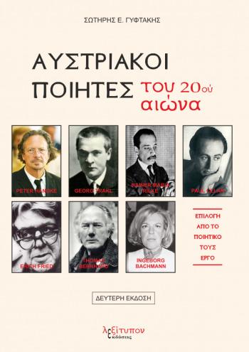 Αυστριακοί ποιητές του 20ου αιώνα, Επιλογή από το ποιητικό τους έργο, Συλλογικό έργο, Λεξίτυπον, 2020
