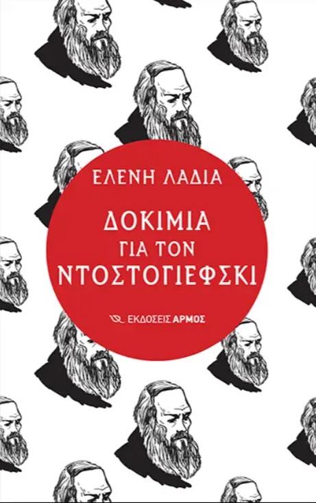 Δοκίμια για τον Ντοστογιέφσκι, , Λαδιά, Ελένη, 1945-, Αρμός, 2020