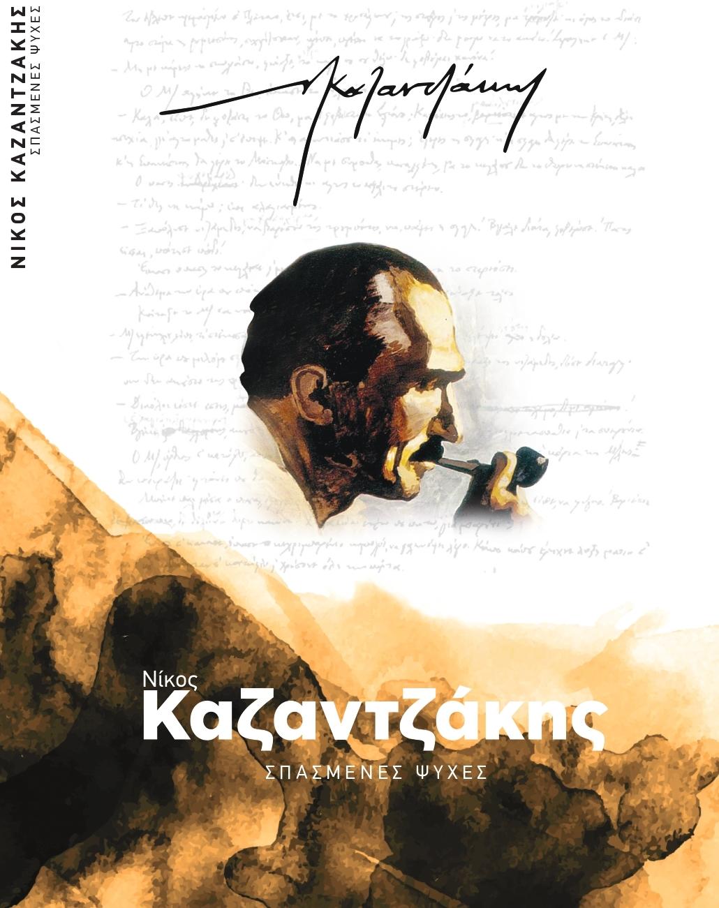 Σπασμένες ψυχές, , Καζαντζάκης, Νίκος, 1883-1957, Ελευθερία του Τύπου Α.Ε., 2021
