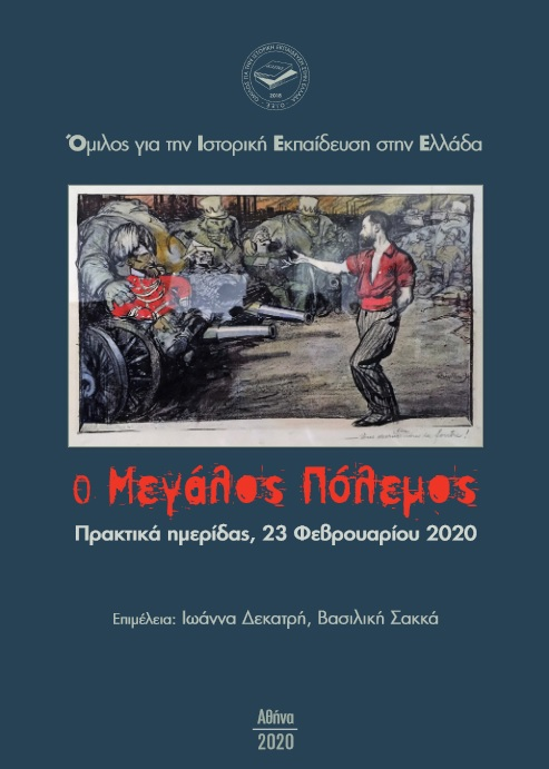 Ο μεγάλος πόλεμος, Πρακτικά ημερίδας 23 Φεβρουαρίου 2020, Συλλογικό έργο, Όμιλος για την Ιστορική Εκπαίδευση στην Ελλάδα, 2020