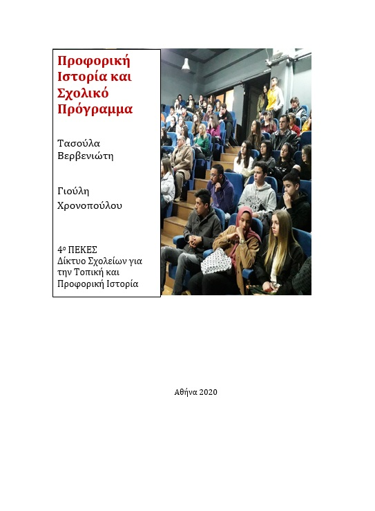 Προφορική ιστορία και σχολικό πρόγραμμα, , , 4ο Περιφερειακό Κέντρο Εκπαιδευτικού Σχεδιασμού Αττικής (ΠΕΚΕΣ) , 2020