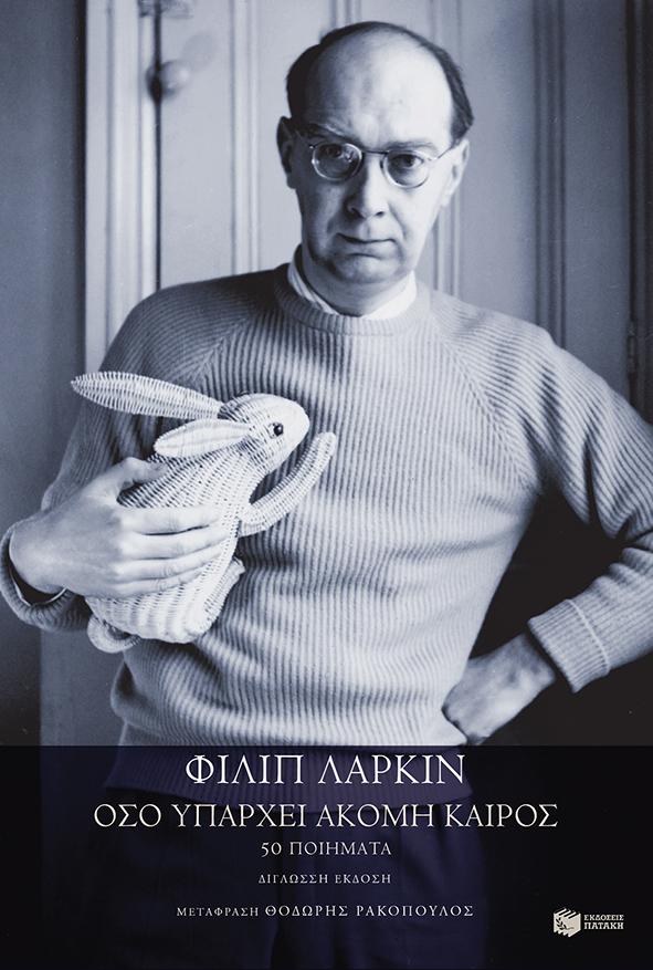 «Όσο υπάρχει ακόμη καιρός», 50 ποιήματα, Larkin, Philip, Εκδόσεις Πατάκη, 2020