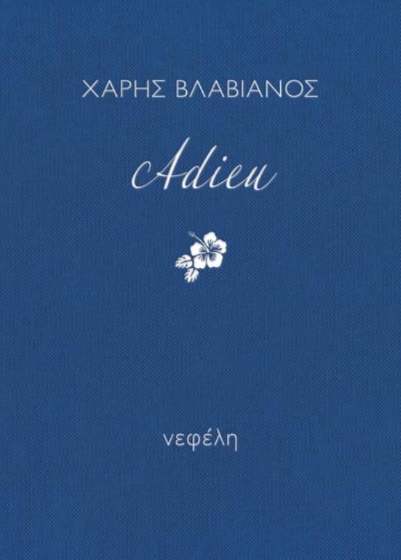 Adieu, , Βλαβιανός, Χάρης, Νεφέλη, 1996