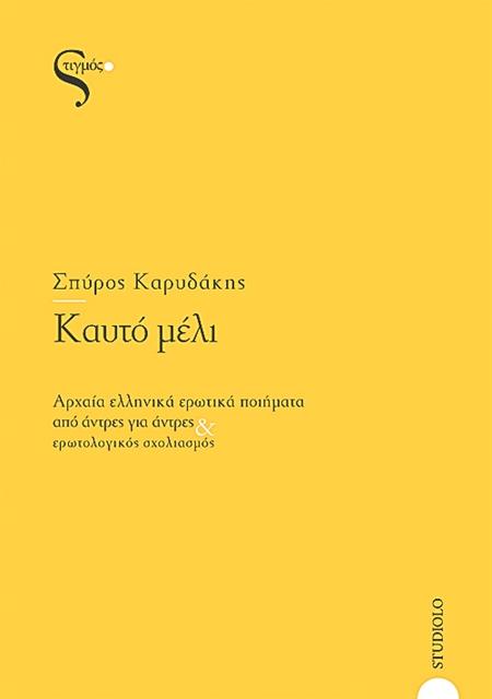 Καυτό μέλι, Αρχαία ελληνικά ερωτικά ποιήματα από άντρες για άντρες και ερωτολογικός σχολιασμός, Συλλογικό έργο, Στιγμός , 0