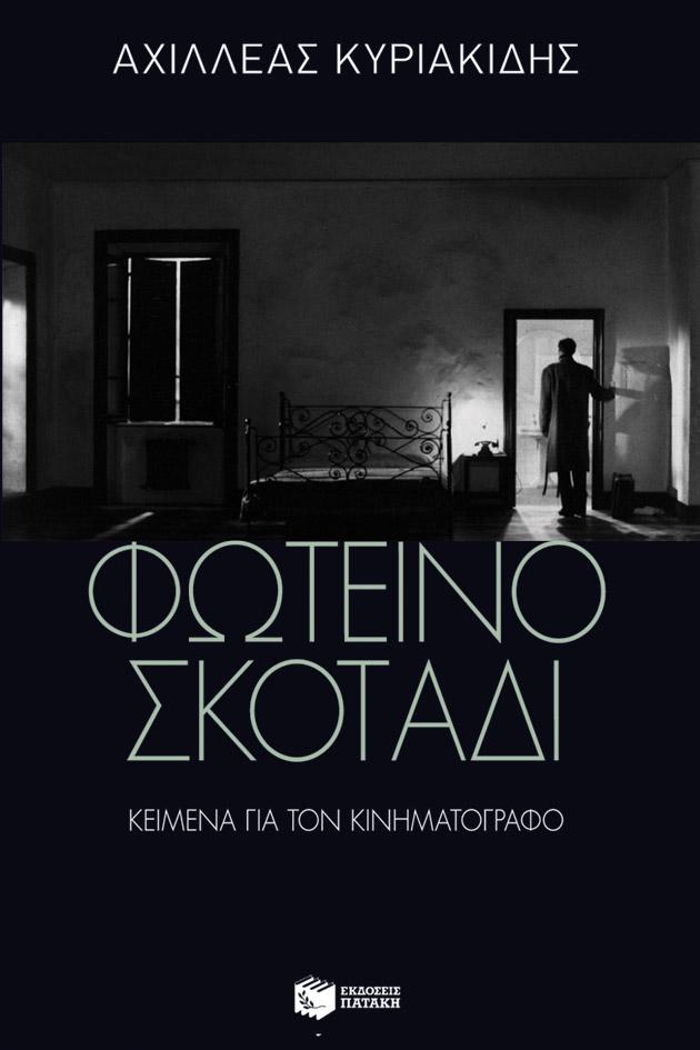 Φωτεινό σκοτάδι, Κείμενα για τον κινηματογράφο, Κυριακίδης, Αχιλλέας, Εκδόσεις Πατάκη, 2020