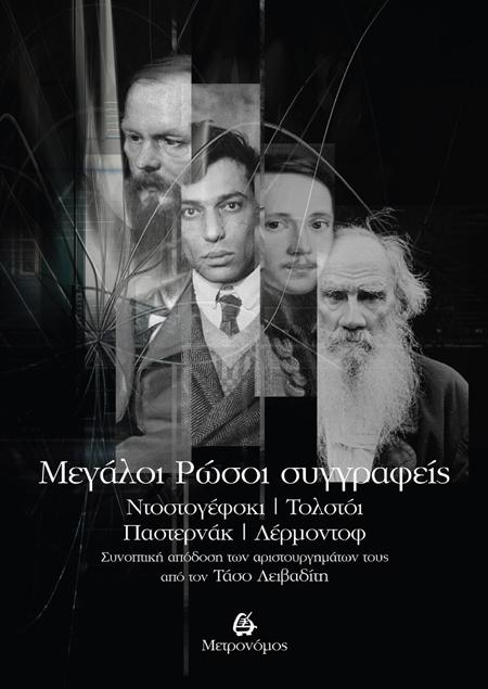 Mεγάλοι Ρώσοι συγγραφείς – Ντοστογέφσκι, Τολστόι, Παστερνάκ, Λέρμοντοφ