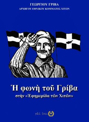 Η φωνή του Γρίβα στην «εφημερίδα των Χιτών»