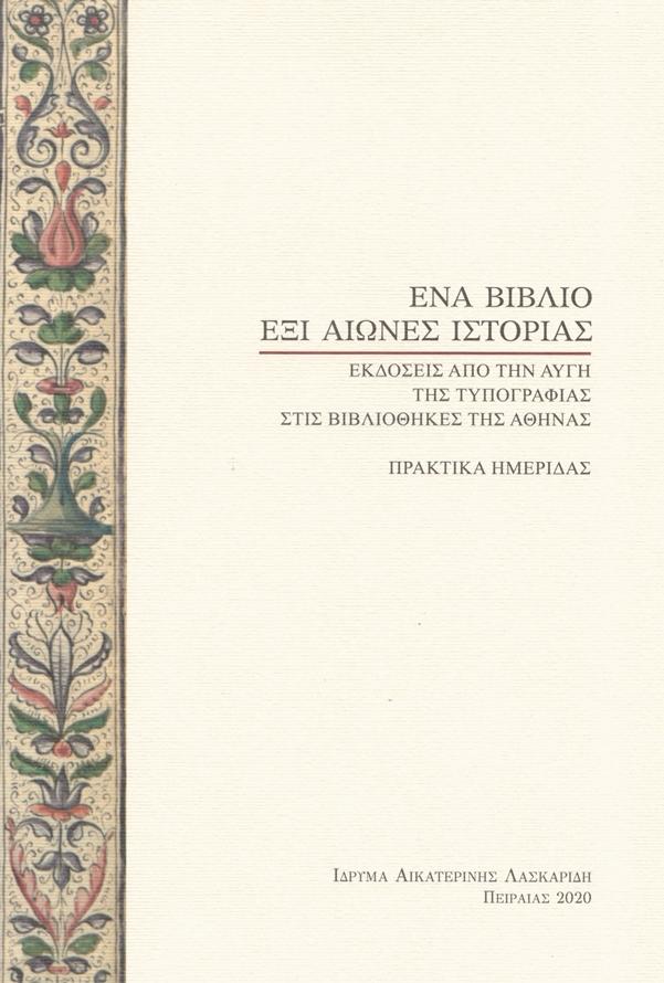 Ένα βιβλίο, έξι αιώνες ιστορίας