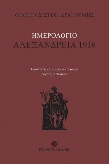 Ημερολόγιο: Αλεξάνδρεια 1916, , Δραγούμης, Φίλιππος Στ., 1890-1980, Δωδώνη, 1984
