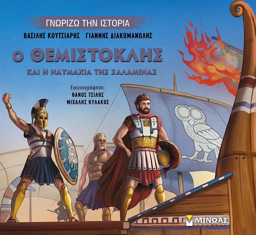 Ο Θεμιστοκλής και η ναυμαχία της Σαλαμίνας