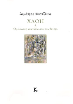 Χλόη ή μιλώντας ακάταπαυστα σαν δέντρο, , Λεοντζάκος, Δημήτρης, Κουκούτσι, 2020