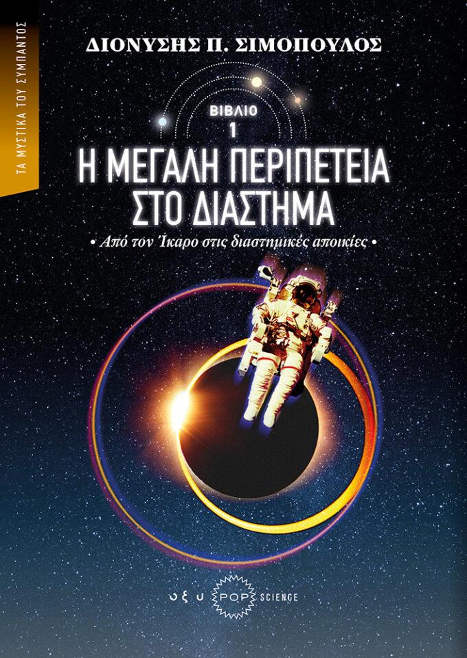 Η μεγάλη περιπέτεια στο διάστημα