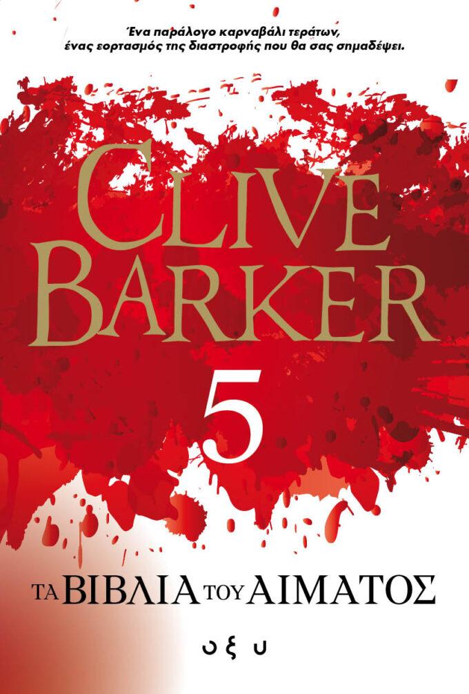 Τα Βιβλία του Αίματος #5