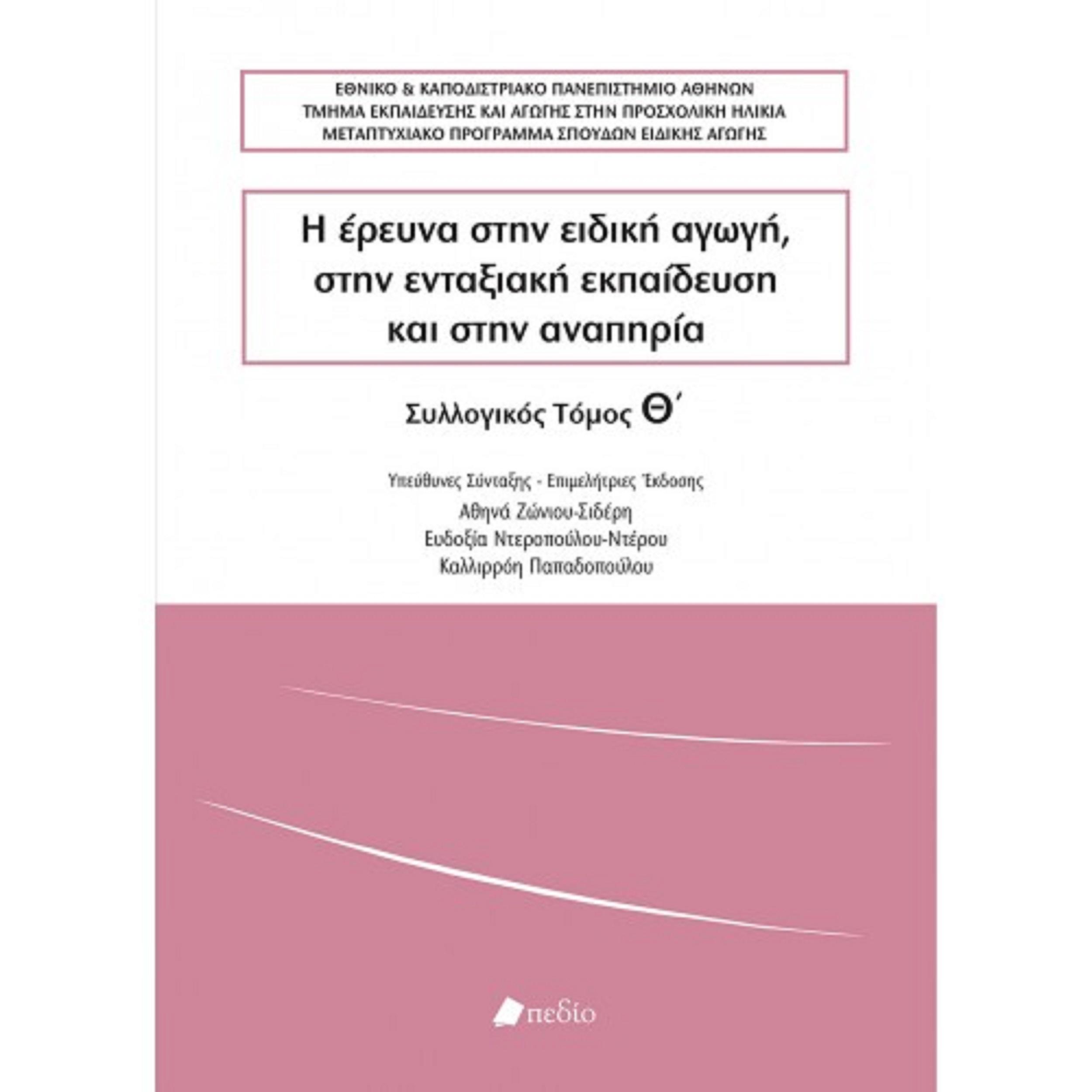 Η έρευνα στην ειδική αγωγή, στην ενταξιακή εκπαίδευση και στην αναπηρία, Συλλογικός Τόμος Θ΄ , Συλλογικό έργο, Πεδίο, 2020